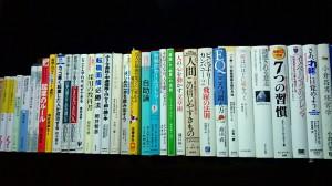 ビジネス書、自己啓発本、実用書