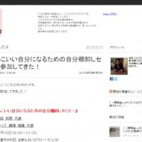 ブログで紹介いただけました。