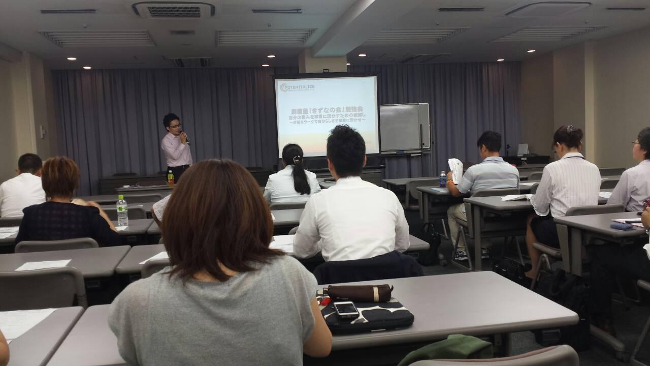 名古屋商工会議所での起業家向けセミナー