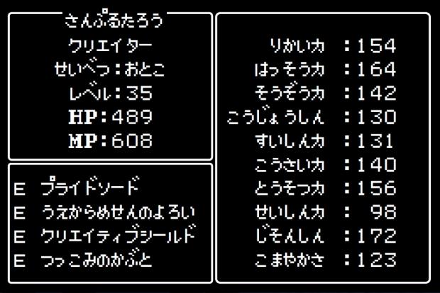【無料】「ポテクト」をRPG風にカスタマイズした診断テストです。見た目はユニークですが、中身はポテクト標準版と同じく本格的です。RPG好きな方におすすめです。