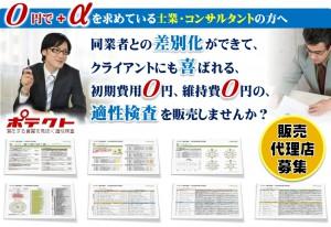 販売代理店募集 適性検査POTECT ~士業・コンサルタントにおすすめ~
