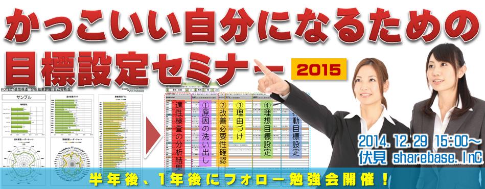 【2014年12月29日開催】 かっこいい自分になるための目標設定セミナー2015 in 名古屋(愛知)。 ポテクト適性検査の分析結果から2015年の目標設定をします。