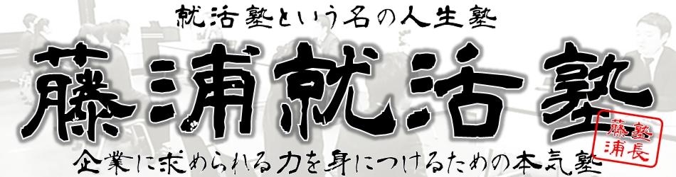 藤浦就活塾 | 愛知・名古屋の「内定は通過点と考える学生向け」の就活塾