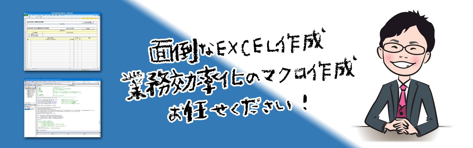 エクセル作成代行(EXCELマクロ作成依頼)お任せください!