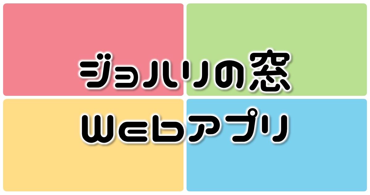 johari_app
