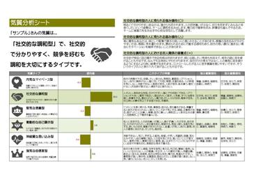 気質分析シート